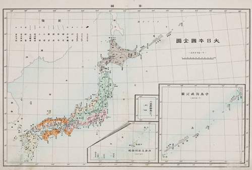 This 1892 map codes different parts of Japanese territory with different colors. The Shimane Prefecture, which today claims jurisdiction over Dokdo, is coded in orange. Ulleungdo and Dokdo are left blank (photo courtesy of the Northeast Asian History Foundation).