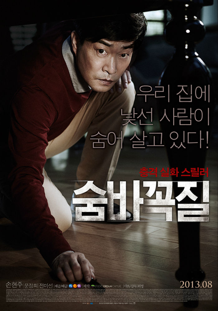 Poster for 'Hide and Seek' (photo courtesy of NEW)