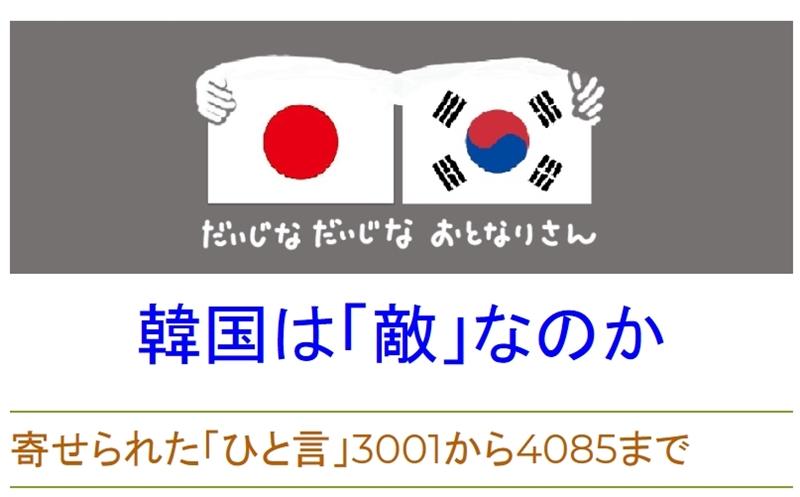 Japanese civic drive seeking end to export curbs on Korea ...