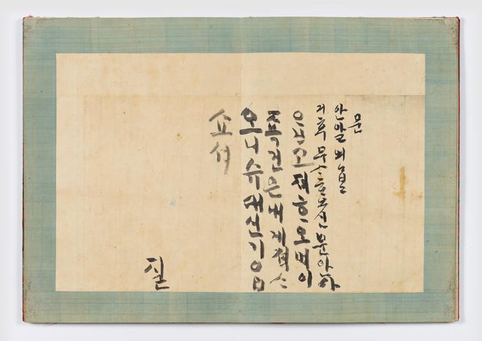 jeongjo-141121-1.jpg