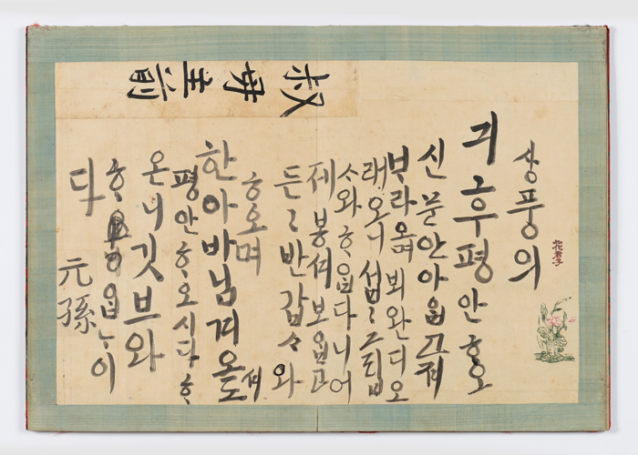 jeongjo-141121-2.jpg