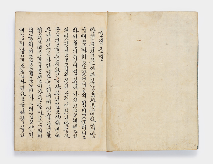 '<i>Gonjeoneopil</i>, Writings of Queen Hyo-ui' is a Hangeul novel translated from an original version written in classical Chinese.
