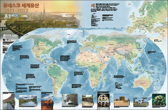 The Korean-language version of the World Heritage Map (image courtesy of the Korean National Commission for UNESCO)