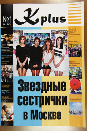 A K-pop magazine called K-Plus was published in Moscow, Russia by local youths in September