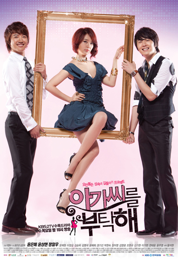 A poster of KBS drama My Fair Lady (photo courtesy of KBS)