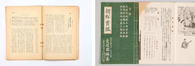 A Seoul travel guide titled Joseon Bogam (1934) produced by Sikdowon, a popular restaurant at that time, introduces facts about Korea such as foods, entertainment, and culture. The booklet explains a traditional folk performance at the restaurant and contains Arirang lyrics written in Japanese (left). A book titled Minjokyesul (1928), literally meaning ethnic arts, introduces details about traditional Korean folk songs from various provinces as well as music notes and lyrics (photos courtesy of the NFMK).