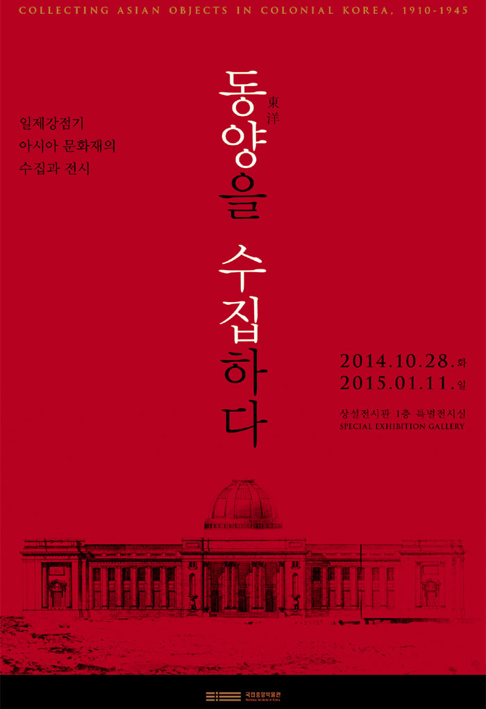 """Poster for the National Museum of Korea's special exhibition """"Collecting Asian Objects in Colonial Korea, 1910-1945."""""""