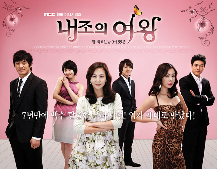 A poster of MBC drama Queen of Housewives (photo courtesy of MBC)