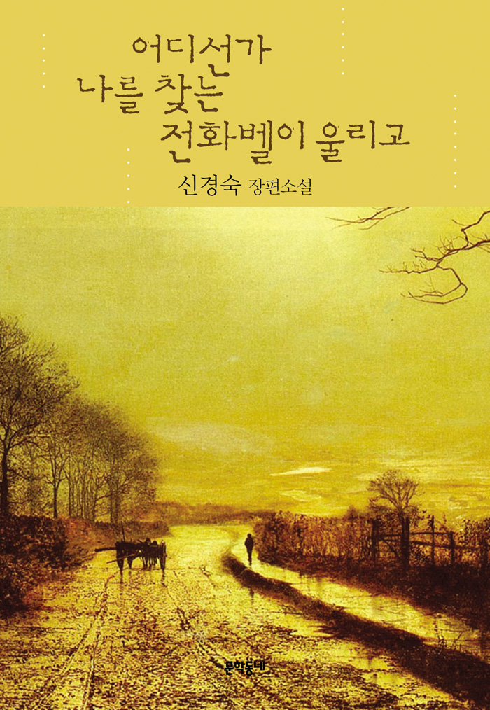 A cover of the Korean version of