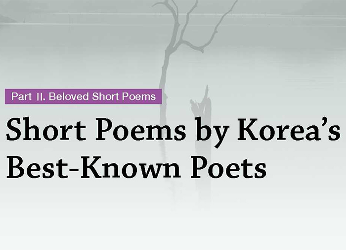 Short Poems By Koreas Best Known Poets Koreanet The