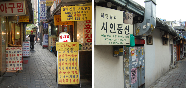 Left: the old section of Pimatgol, next to Kyobo, was once packed densely with restaurants. Right: Shiintongshin (Poet Exchange) at Pimatgol was a popular hangout for poets, owned by poet Han Kwi-nam.