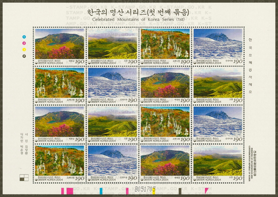 Korean Mountains Via Stamps Jeju S Mountain Top Field Korea Net The Official Website Of The Republic Of Korea