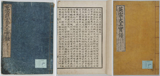 Annals of the Joseon Dynasty (photo courtesy of the National Institute of Korean History)