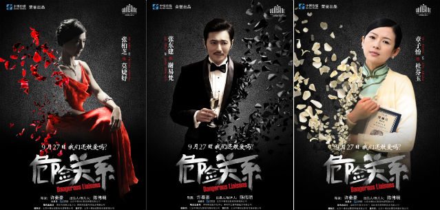 Dangerous Liaisons co-stars Korean actor Jang Dong-gun and Chinese actresses Zhang Ziyi and Cecilia Cheung Pak-Chi (images courtesy of Daisy Entertainment).
