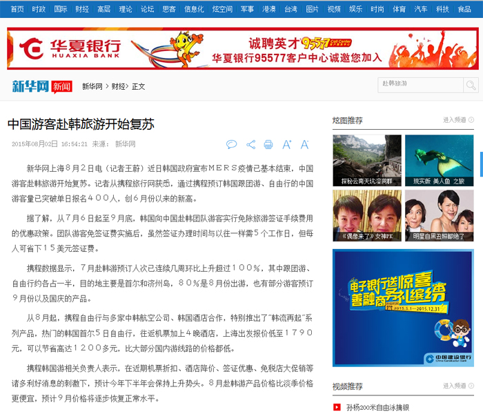 Xinhuanet A Chinese News Agency Reports On Aug 3 That The Number Of