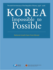 KOREAImpossibletoPossible_200811.jpg