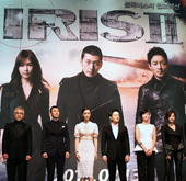 Korean blockbuster drama Iris returns