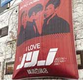 JYJ takes over Tokyo outside of the concert venue