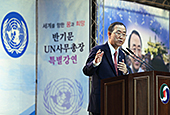 Ban_KiMoon_Lecture_Article_th02.jpg