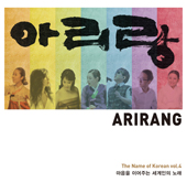 Cho Yong-pil, SECRET add color to 'Arirang'