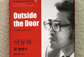 Outside the_Door_Cover_th_02.jpg