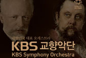 KBS_Symphony_Orchestra_Poster_th_02.jpg