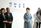 President_Park_Kansong_Culture_Exhibition_Article_thumb2.jpg