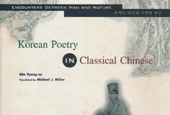 Korean_Poetry_In_Classical_Chinese_th_02.jpg