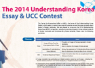 UCC, essay competitions to improve under