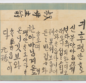 Royal letters reveal ancient use of Hangeul