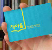 Single card allows book lovers to use 295 public libraries