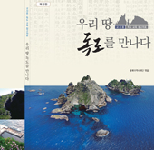 Books on Dokdo available worldwide