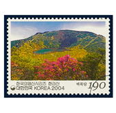 Korean mountains via stamps --the Baengnokdam crater