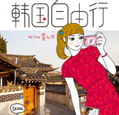 Travel guides published for solo Chinese travelers