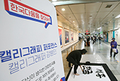 Hyehwa_Station_Photo_Exhibition_Article_th02.jpg