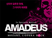 Mozart, The Rock Opera