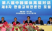 Korea-China_Journalist_Forum_0524_th_02.jpg