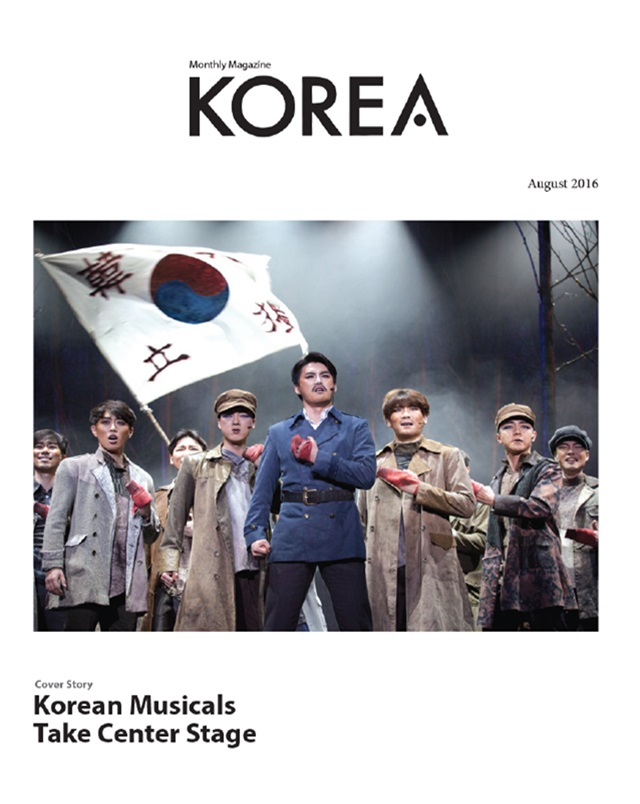 KOREA [2016 VOL.12 No.08]