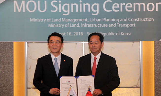 Korea_Cambodia_MOU_Smart_City_MAIN.jpg