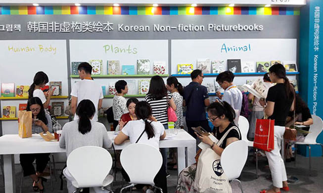 Korean books attract Chinese readers