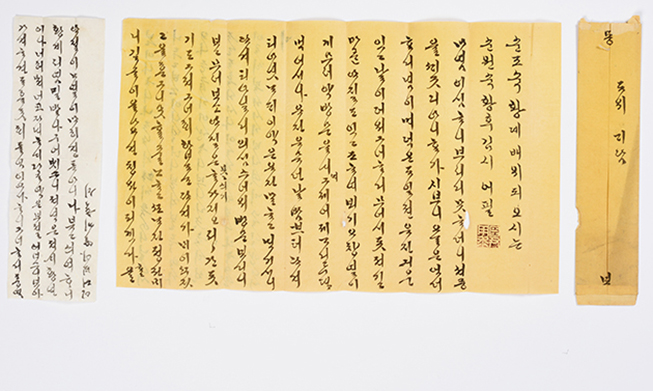 Princess's wedding, married life shown in Hangeul letters