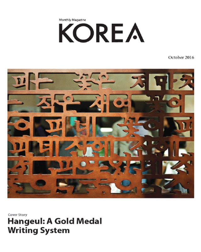 KOREA [2016 VOL.12 No.10]