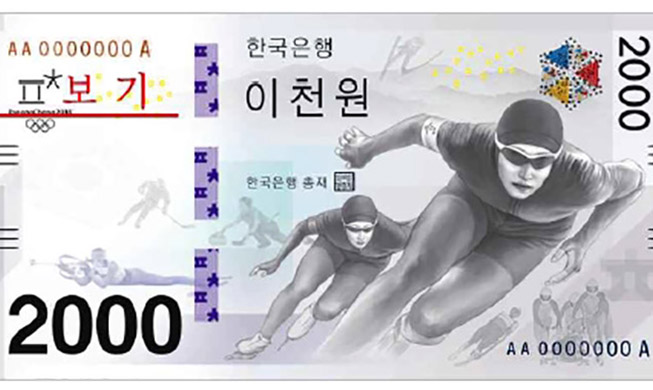 Commemorative_Coin_PyeongChang_Olympic_MAIN.jpg