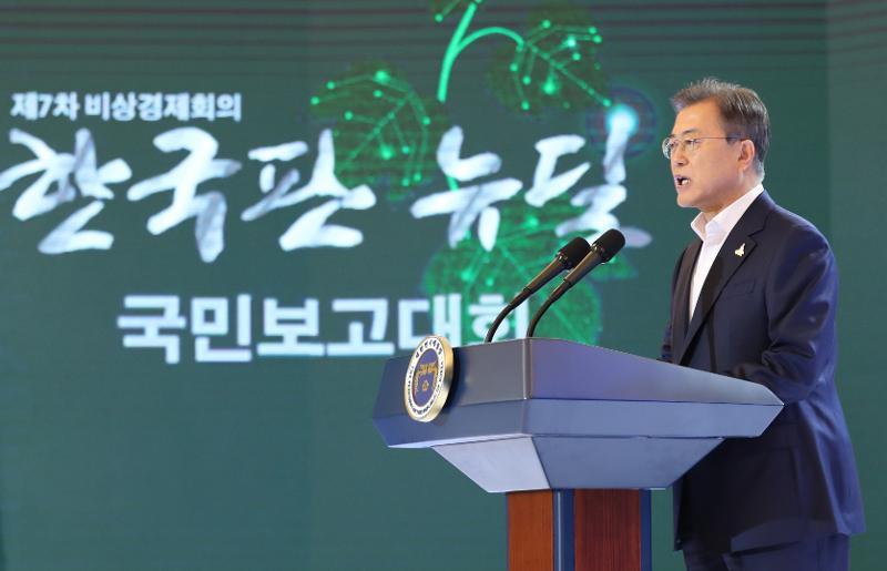 president_moon_200714_all