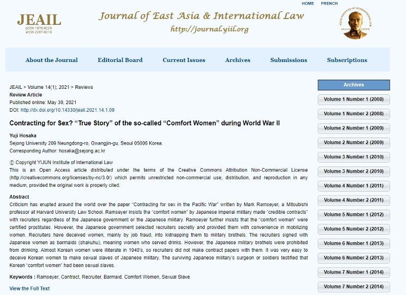 Screen capture from YIJUN Journal of East Asia & International Law
