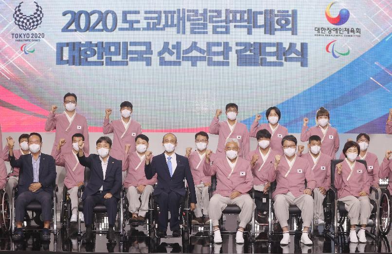 2020 도쿄패럴림픽 대한민국 선수단 결단식