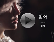 [K-Pop] Younha - Nothing (Feat. Eluphant