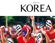 KOREA [2015 VOL.11 No.03]
